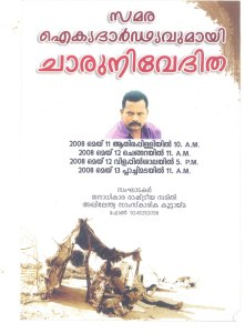 A Poster in Malayalam announces Charu Nivedita as the chief guest for  Sambavas' Annual Fest at Chalakudy, Kerala  on May, 2008