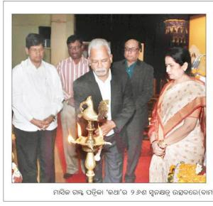 Charu Nivedita inaugurates the 26th Anniversary Celebration of Katha on February 10, 2013 at Bhubaneswar